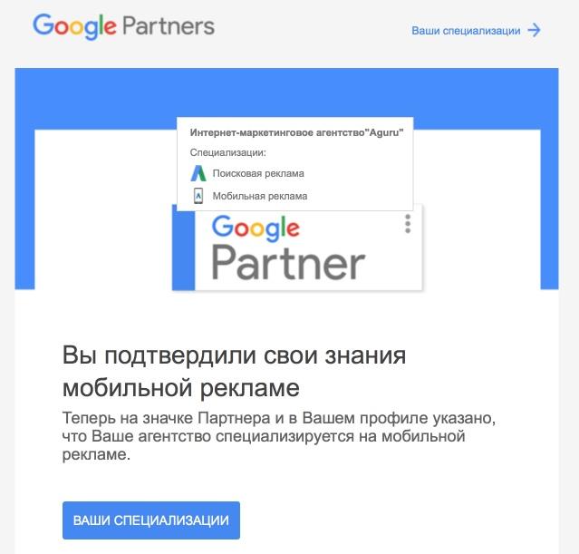 Сертификация агентства Агуру в Google Adwords